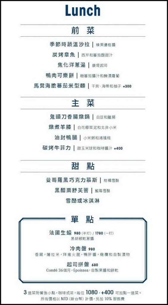 台北東區美食/Chou Chou摩登法式料理 10