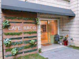台北中山區不限時咖啡廳/CAFE RACO 1