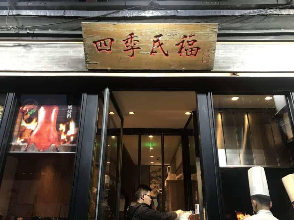 北京烤鴨推薦/四季民福烤鴨 - 北京必吃烤鴨人氣排隊名店 1