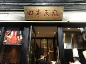 北京烤鴨推薦/四季民福烤鴨 - 北京必吃烤鴨人氣排隊名店 2