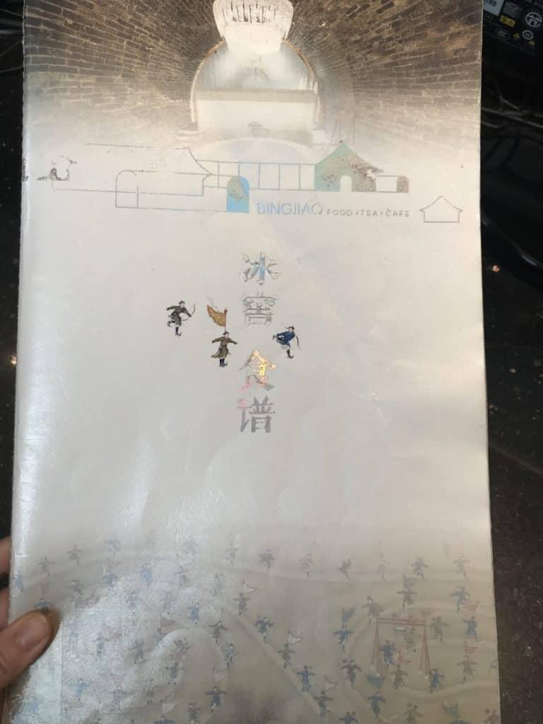 北京自由行/故宮裡的秘境-故宮冰窖餐廳 10