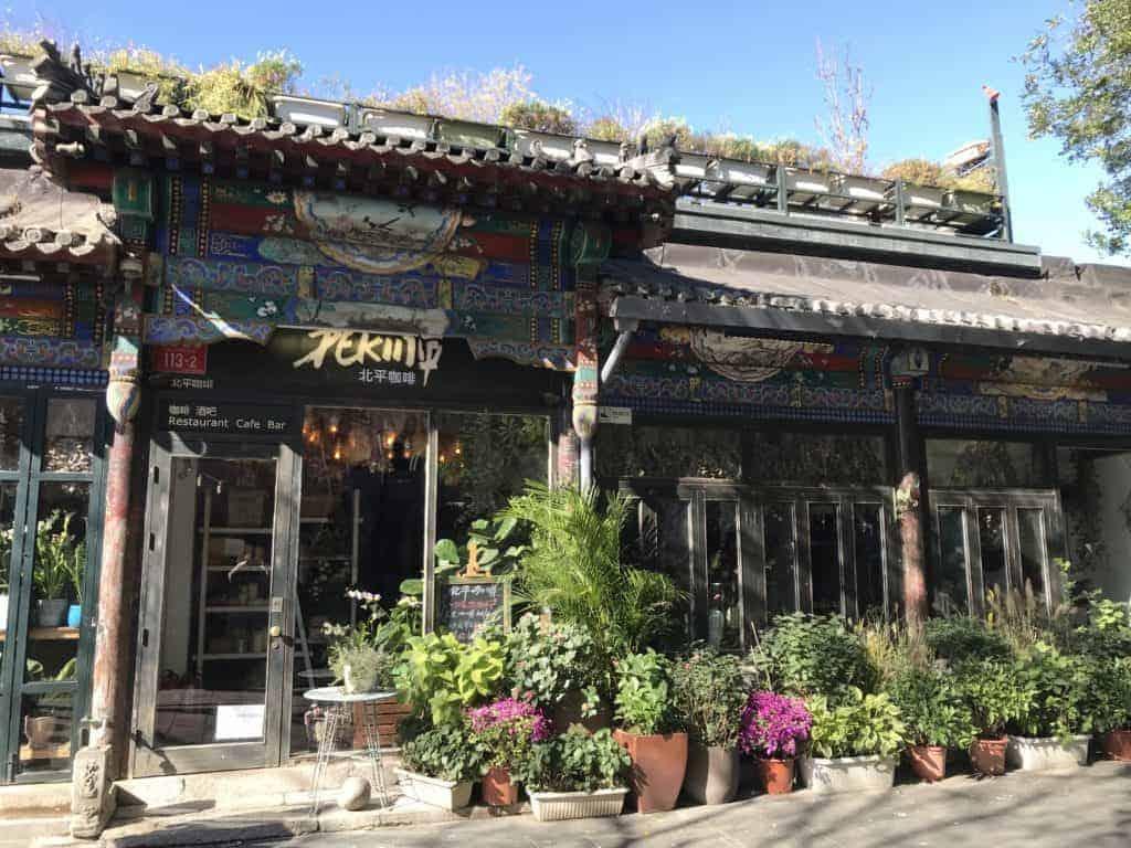 北京南鑼鼓巷/古老胡同裡的國際青年旅舍 南鑼鼓巷 北平咖啡 19