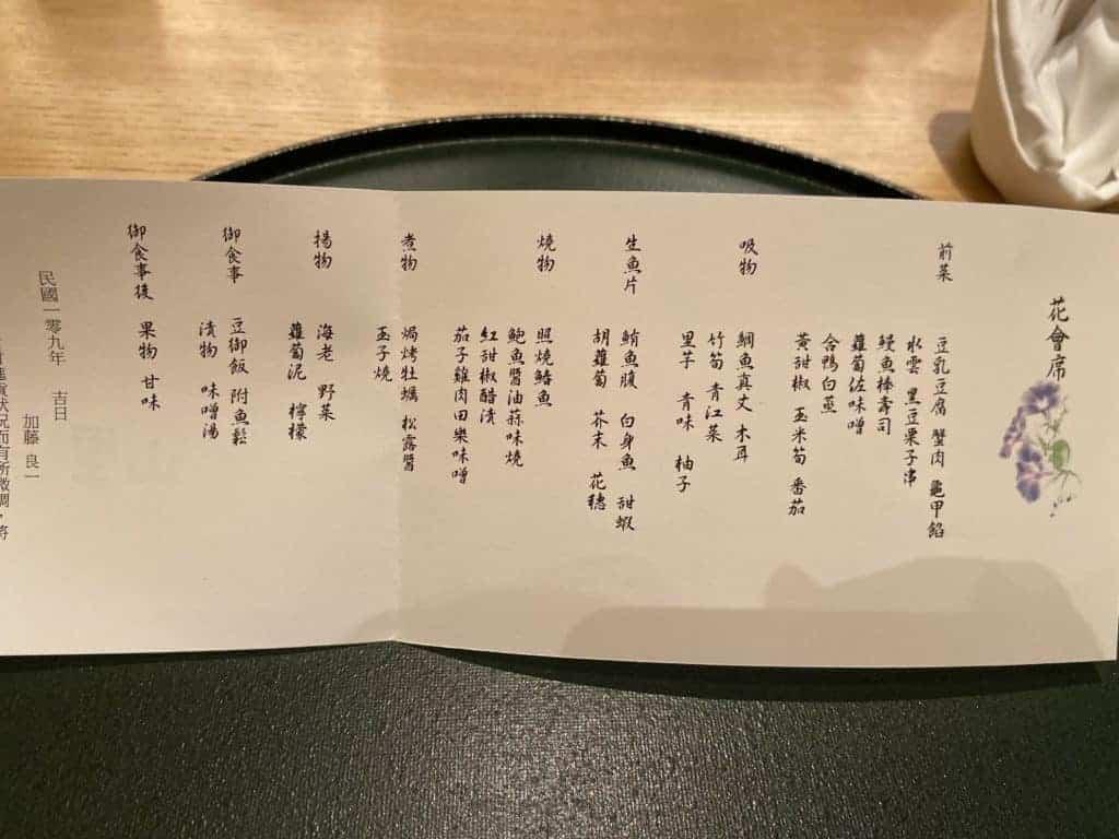台北捷運中山站美食/大倉久和山里日本料理 3