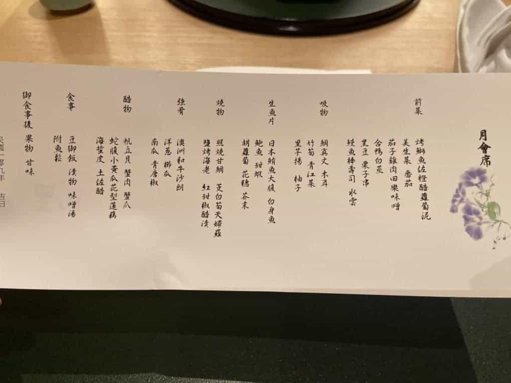 台北捷運中山站美食/大倉久和山里日本料理 4