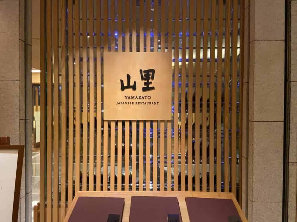 台北捷運中山站美食/大倉久和山里日本料理 1