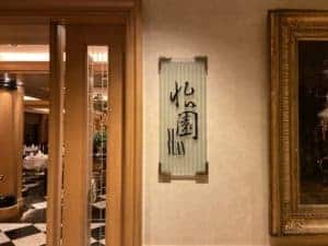 台北西華飯店/怡園中餐廳飯店聚餐只要2000元 1