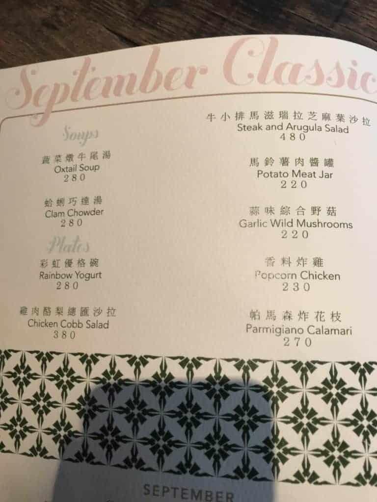 台北美食/September Café 九月咖啡 高級質感咖啡廳 8