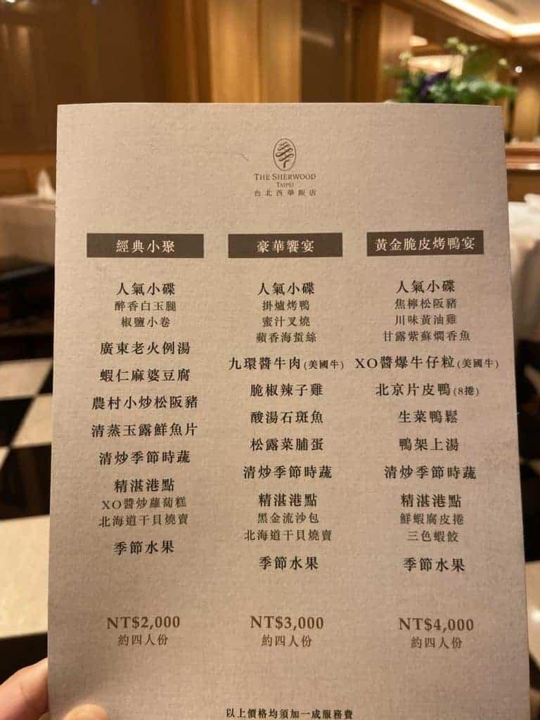 台北西華飯店/怡園中餐廳飯店聚餐只要2000元 3