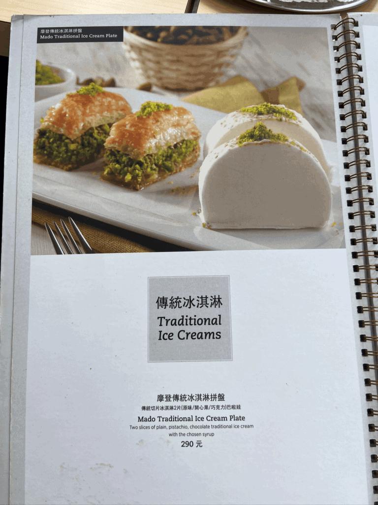台北南港美食/MADO 南港店土耳其知名連鎖甜點店 15