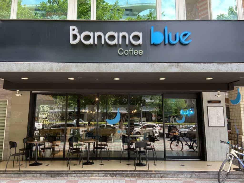 台北內湖 / Banana Blue Coffee 高CP值不限時咖啡-香蕉藍內湖二號店 1