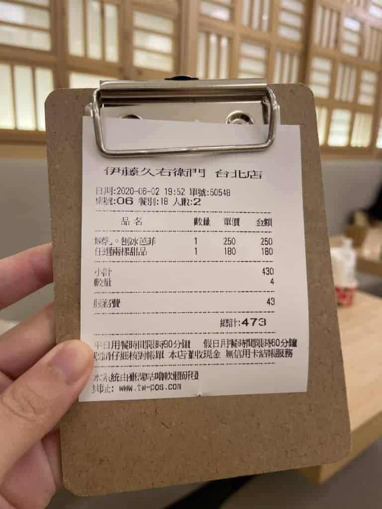 台北中山區美食/伊藤久右衛門-來自京都的宇治抹茶名店 16