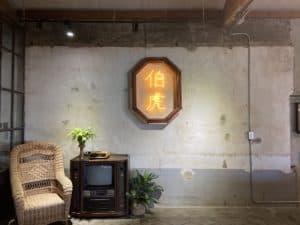 屏東美食/伯虎在二樓 恆春BUT WHO 計時制老宅玻璃屋咖啡店 1