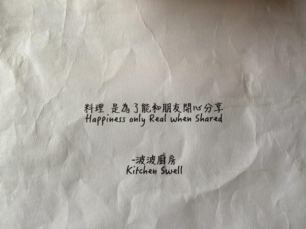 屏東美食/ 波波廚房 80年義式老屋餐廳 墾丁恆春必吃美食 15