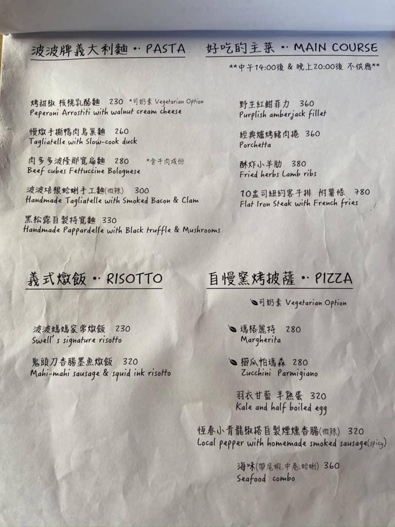 屏東美食/ 波波廚房 80年義式老屋餐廳 墾丁恆春必吃美食 17