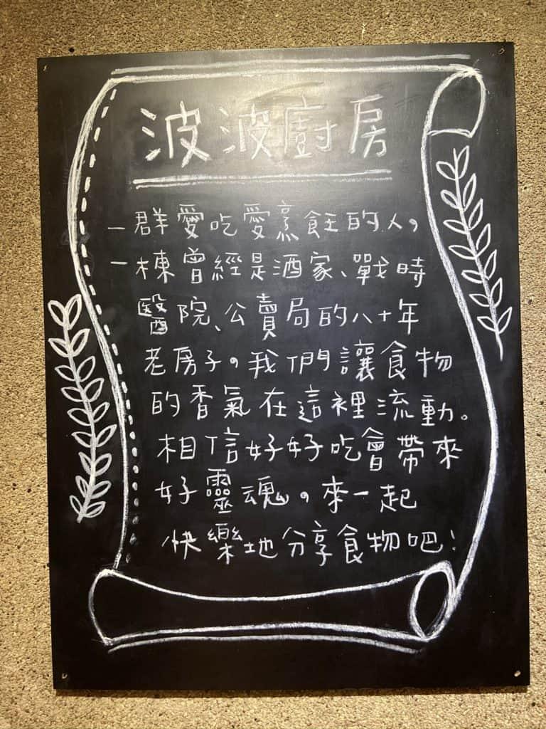 屏東美食/ 波波廚房 80年義式老屋餐廳 墾丁恆春必吃美食 32