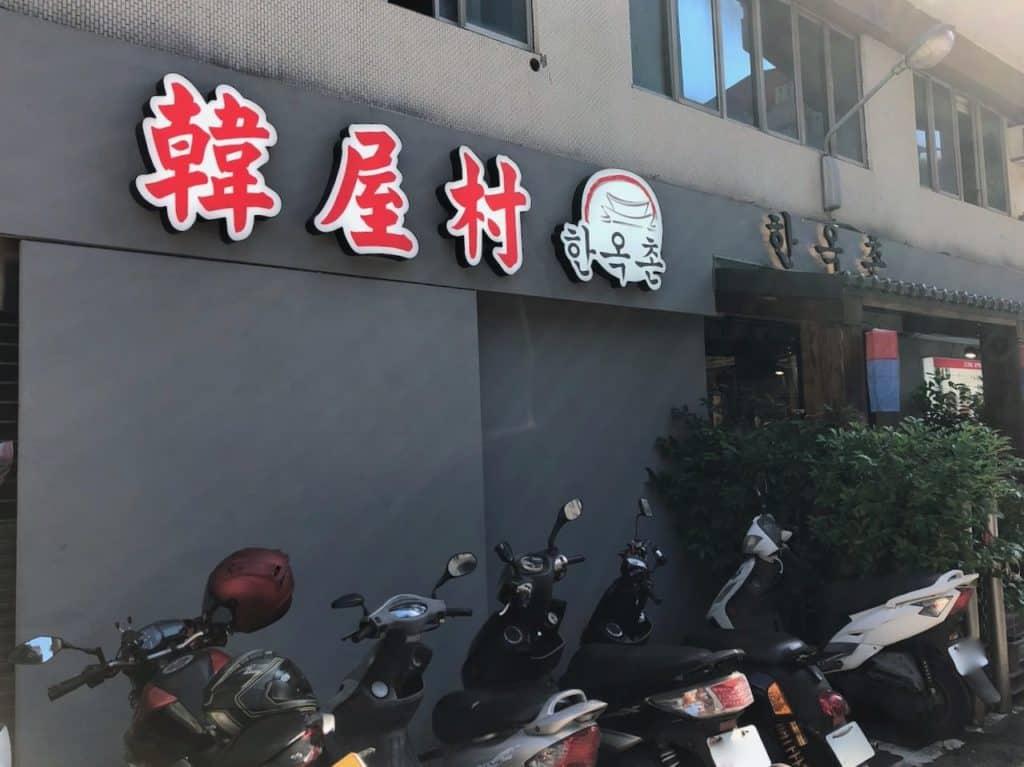 韓屋村 韓定食/東區最強韓國料理 國父紀念館美食 小菜無限續 2