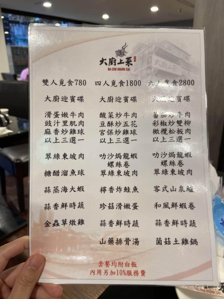 新店美食-大廚上菜 碧潭餐廳 平價適合家庭聚餐 11