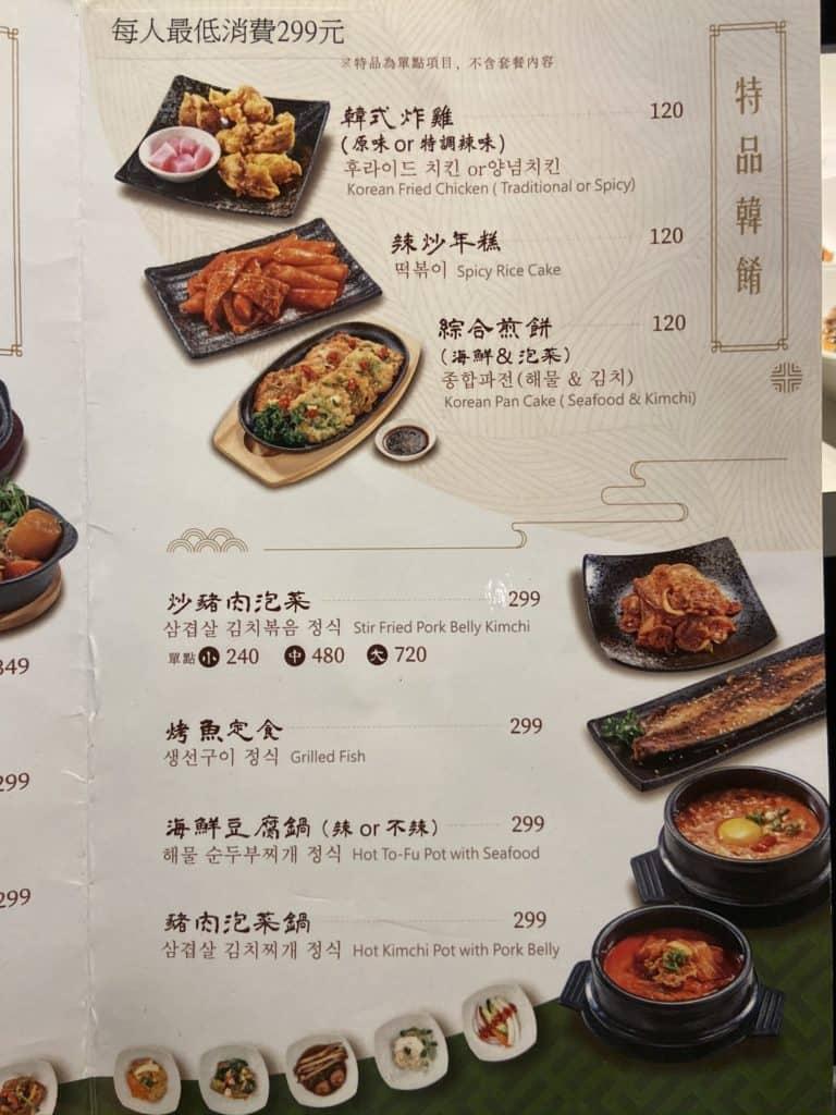 韓屋村 韓定食/東區最強韓國料理 國父紀念館美食 小菜無限續 7