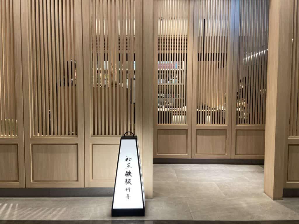 台北信義/ 初魚鐵板燒 高CP值 無菜單日式鐵板料理 4