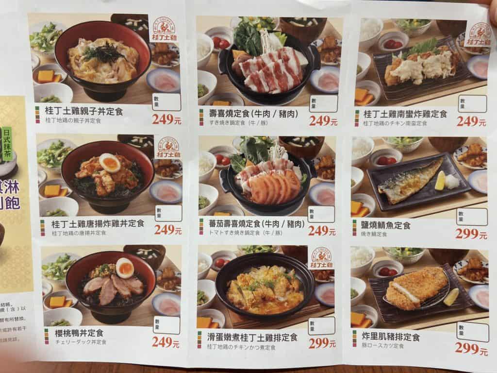 台北信義/ 微風松高美食 和民手做廚房 日式定食 白飯味增湯免費續碗 9