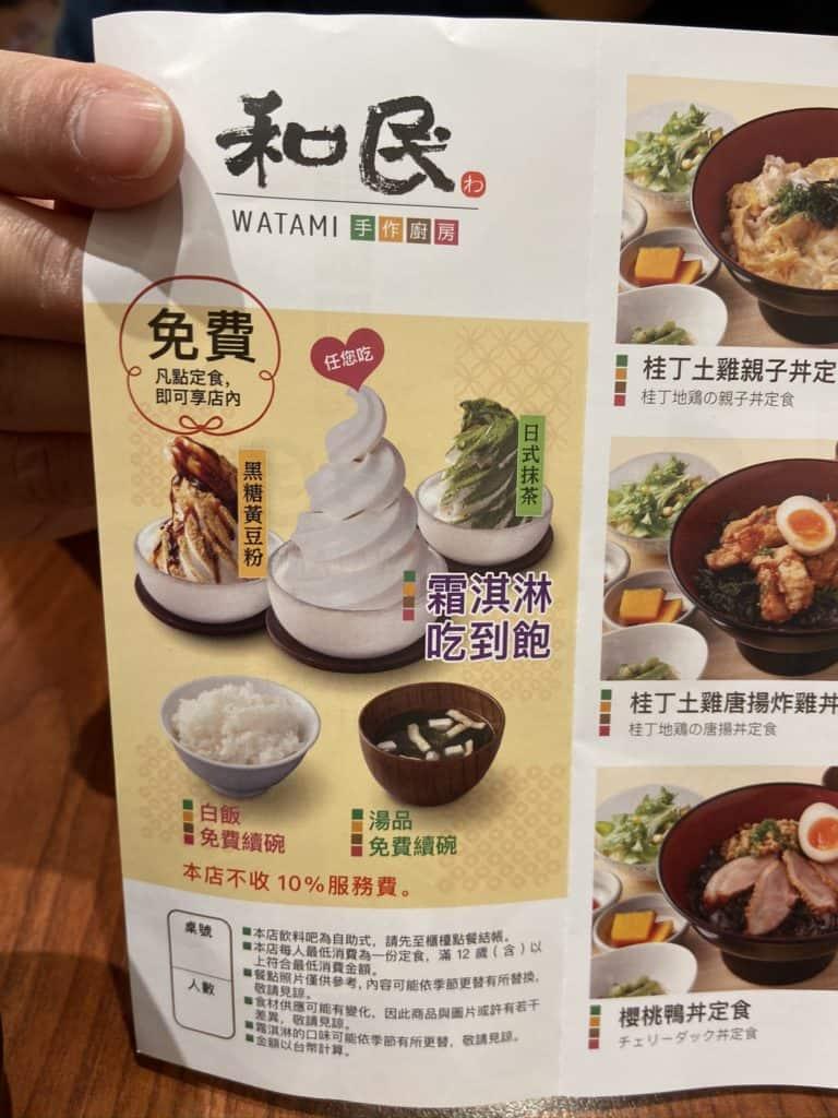 台北信義/ 微風松高美食 和民手做廚房 日式定食 白飯味增湯免費續碗 10