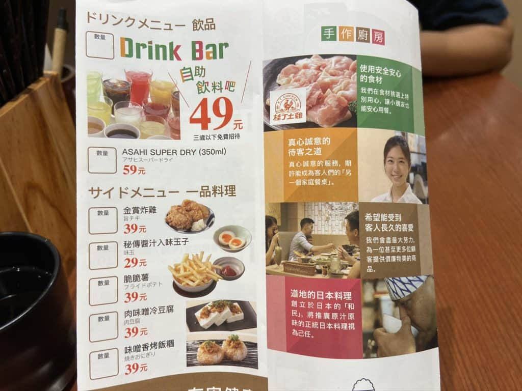 台北信義/ 微風松高美食 和民手做廚房 日式定食 白飯味增湯免費續碗 11