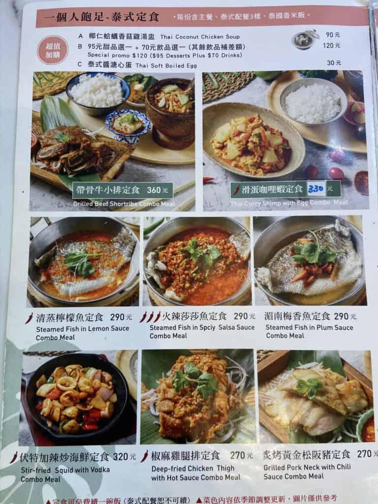 台北中山/小食泰 泰式料理 個人泰式定食 中山國中美食 13
