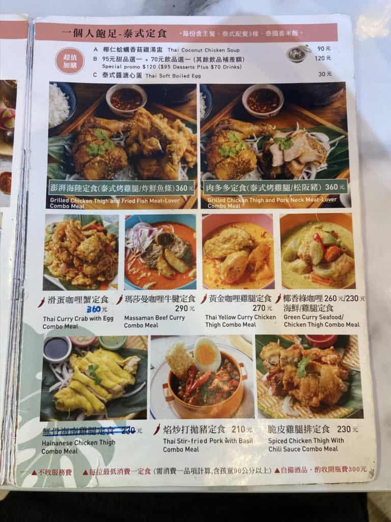 台北中山/小食泰 泰式料理 個人泰式定食 中山國中美食 14