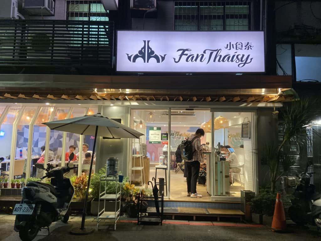 台北中山/小食泰 泰式料理 個人泰式定食 中山國中美食 2