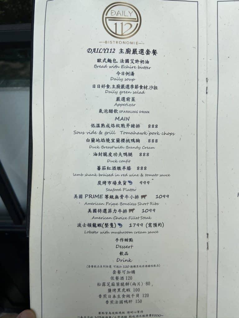台中西區/Daily112日日好食歐法料理 精緻平價歐法料理餐廳 裝潢高雅唯美 約會聚餐推薦 19