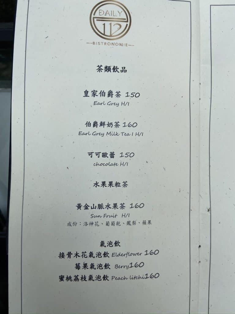 台中西區/Daily112日日好食歐法料理 精緻平價歐法料理餐廳 裝潢高雅唯美 約會聚餐推薦 21
