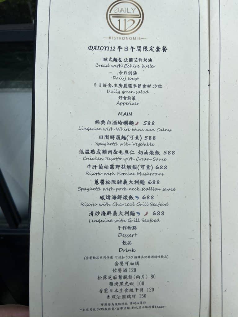 台中西區/Daily112日日好食歐法料理 精緻平價歐法料理餐廳 裝潢高雅唯美 約會聚餐推薦 17