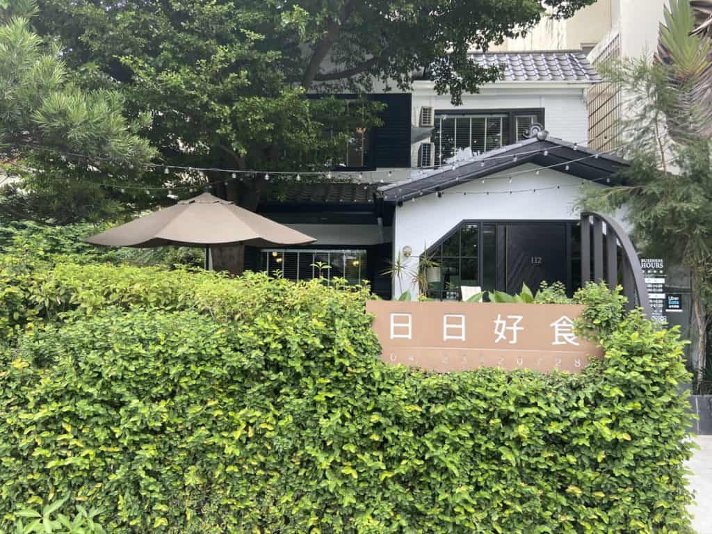 台中西區/Daily112日日好食歐法料理 精緻平價歐法料理餐廳 裝潢高雅唯美 約會聚餐推薦 3