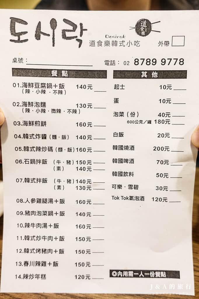 台北中山國中/ 道食樂韓式小吃 百元平價超人氣韓式料理 三種小吃吃到飽 5