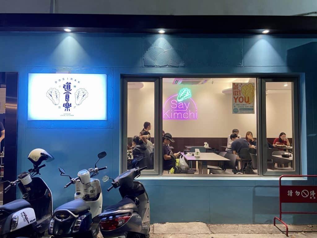 台北中山國中/ 道食樂韓式小吃 百元平價超人氣韓式料理 三種小吃吃到飽 1
