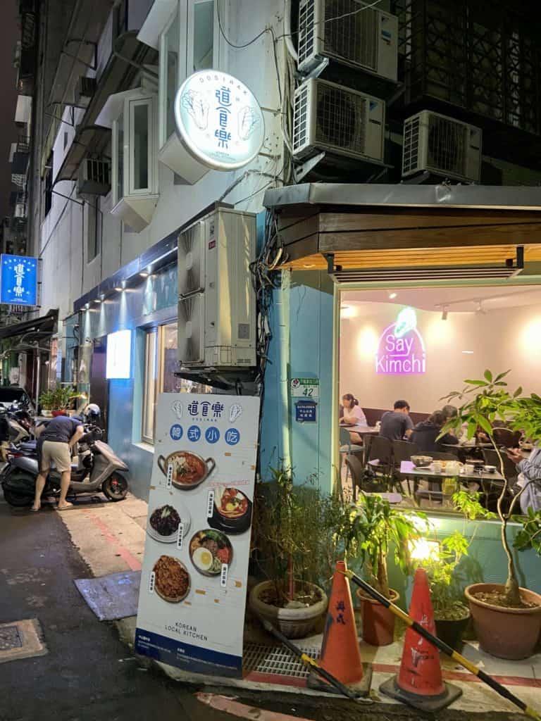 台北中山國中/ 道食樂韓式小吃 百元平價超人氣韓式料理 三種小吃吃到飽 3
