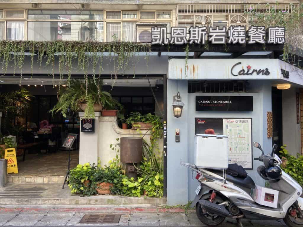 台北大安 凱恩斯岩燒餐廳 採用400度火山岩石板燒烤牛排 經典海陸雙人套餐 2