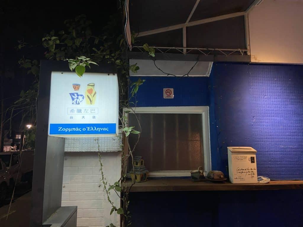 台北公館 希臘左巴 台大店 深藏在巷弄裡的地中海 異國風味滿分的希臘料理 4