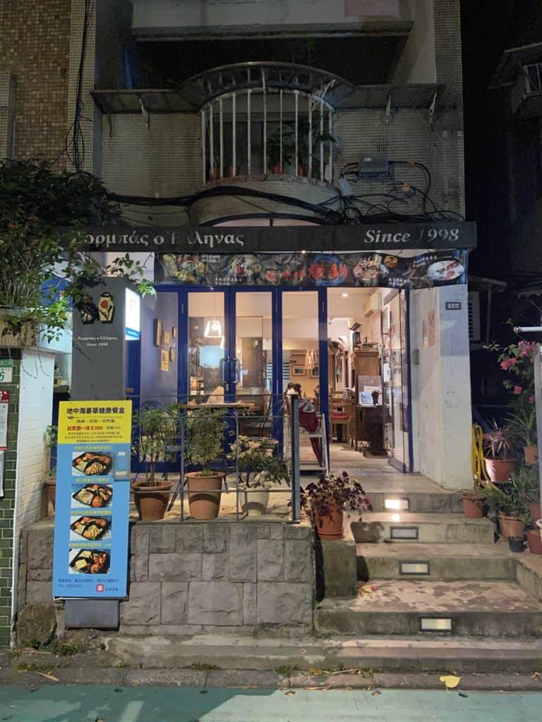 台北公館 希臘左巴 台大店 深藏在巷弄裡的地中海 異國風味滿分的希臘料理 3