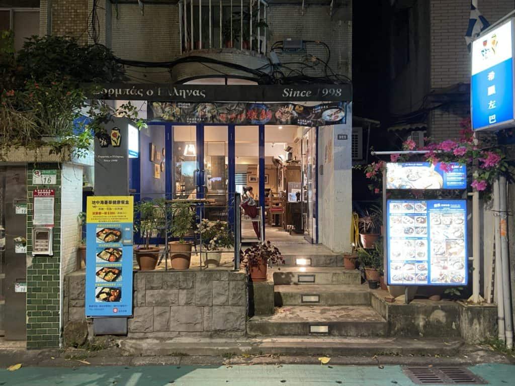 台北公館 希臘左巴 台大店 深藏在巷弄裡的地中海 異國風味滿分的希臘料理 2