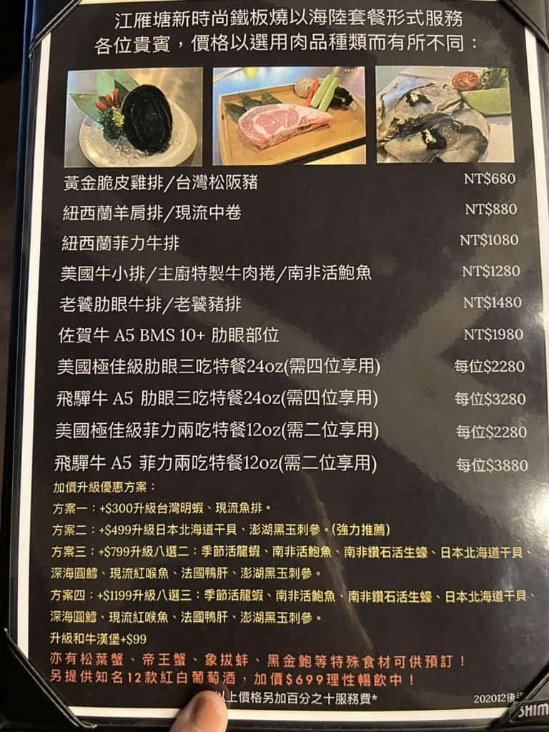 台北中山 捷運中山國小站美食 江雁塘新時尚鐵板燒 Mastercard活動 十大必吃高級鐵板燒之一 台北鐵板燒推薦 只要680元就能享有海陸套餐 3