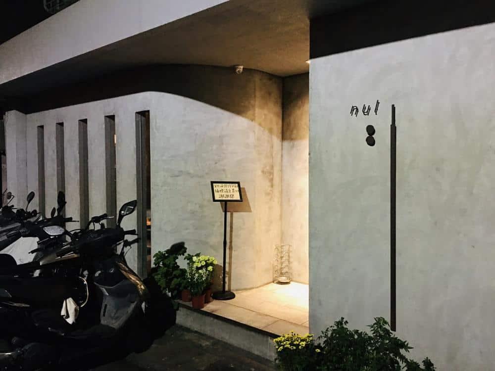 台北大安 Nul Taipei餐酒館 拍貼機與餐酒館的結合 黑白復古拍貼機 享受餐酒微醺 捷運科技大樓站美食 3