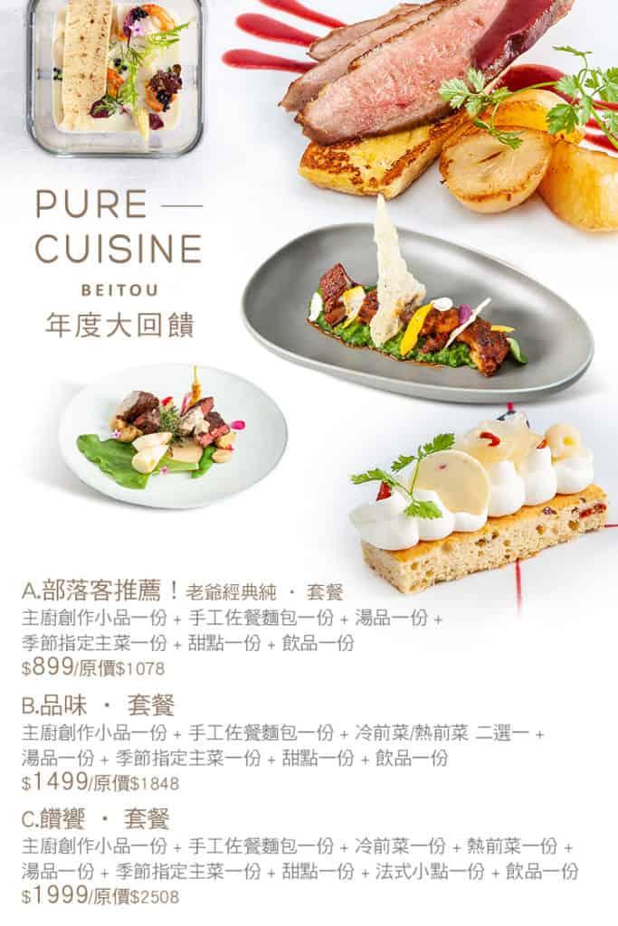 北投老爺酒店 PURE cuisine 純 · 法式餐廳 午餐餐卷超值優惠方案 體驗最純粹的法式料理 7