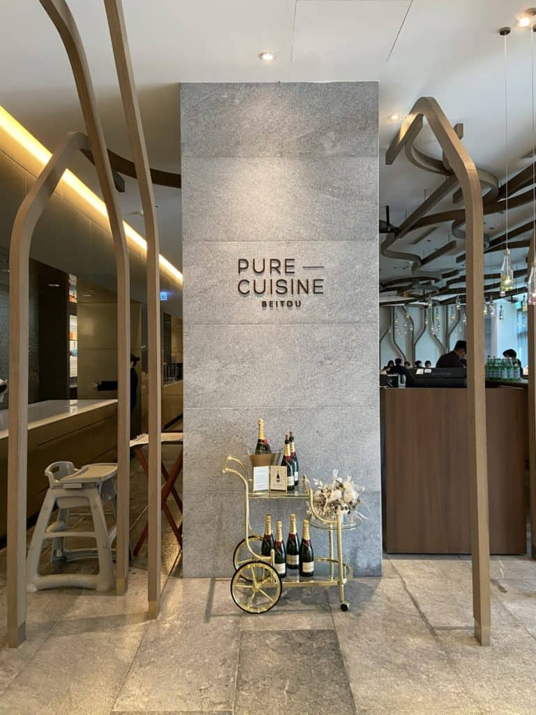 北投老爺酒店 PURE cuisine 純 · 法式餐廳 午餐餐卷超值優惠方案 體驗最純粹的法式料理 3