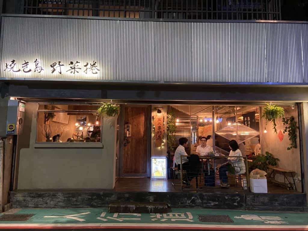 台北 南京復興居酒屋 京丘炭火燒鳥專門店 居酒燒鳥野菜捲 道地京都風味 串燒烤物 2